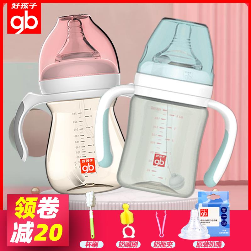 gb好孩子婴儿奶瓶ppsu宽口径重力球