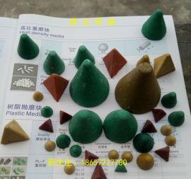 厂家直销 树脂研磨石/塑胶研磨石/塑磨/抛磨块/三角型磨料/铜铝专