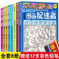 隐藏的图画捉迷藏书全套8册少儿童4-6-7-8-9-10-12岁大本小学生找东西的书高级幼儿四大名著找不同益智专注力训练书思维训练