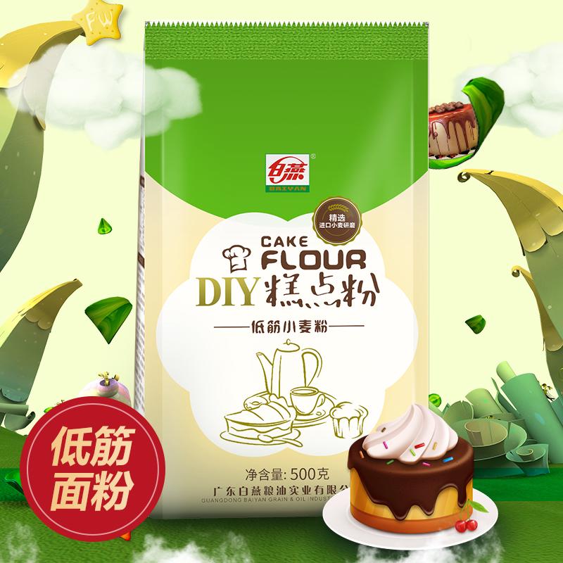 低筋面粉白燕糕点粉500g 蛋糕粉小麦粉 饼干粉 烘焙原料,可领取元天猫优惠券