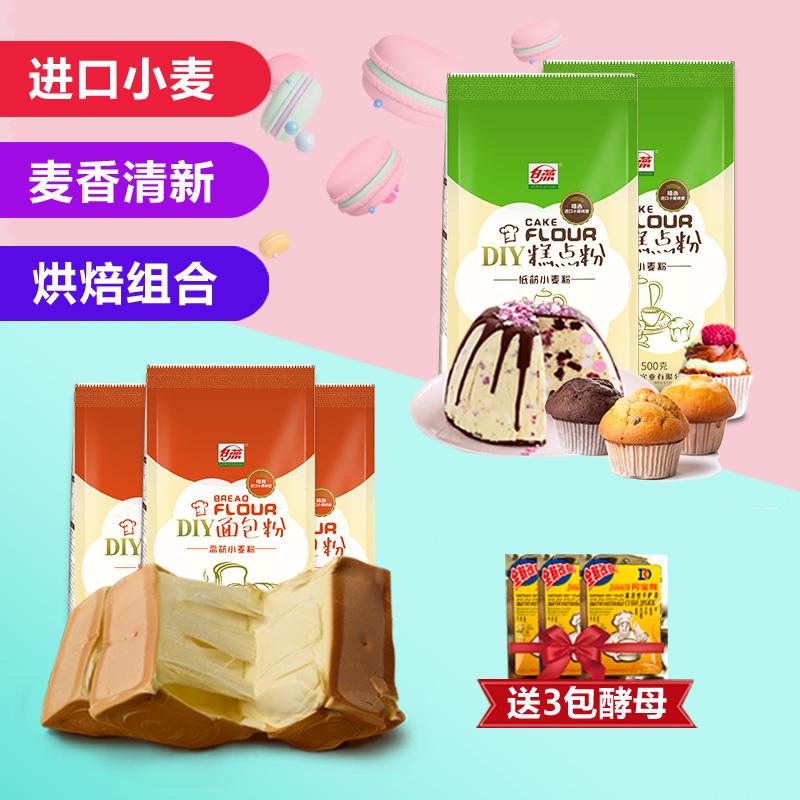 白燕面粉 高筋面包粉3斤 低筋蛋糕粉2斤烘焙原料,可领取3元天猫优惠券