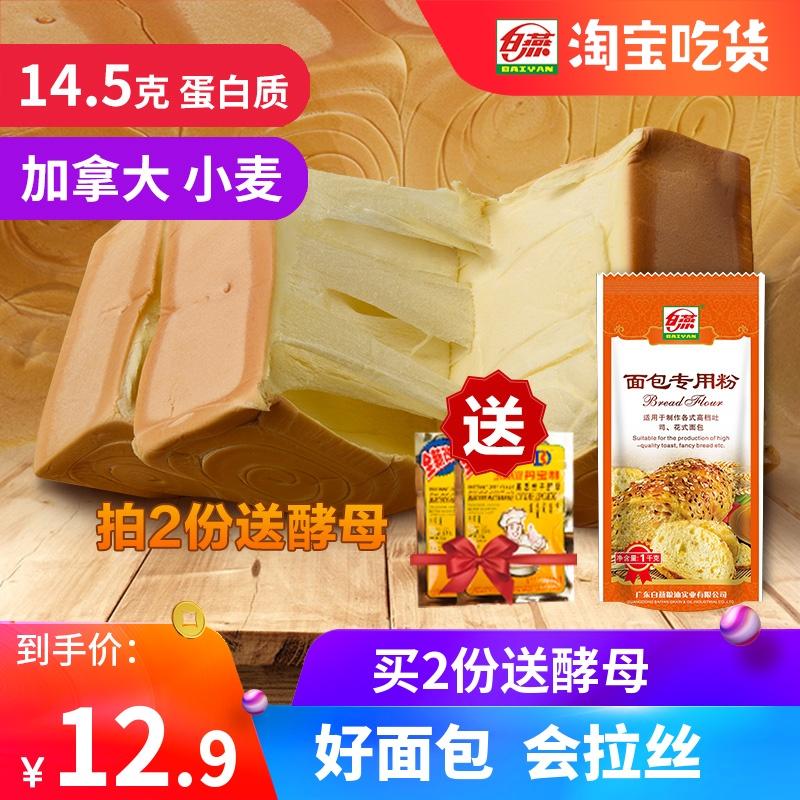 面包粉【两份送酵母】白燕高筋面粉 1kg烘焙原料 烤箱面包机专用,可领取1元天猫优惠券