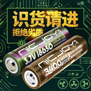 耐杰18650锂电池3.7V大容量可充电平头小风扇头灯强光手电筒电池