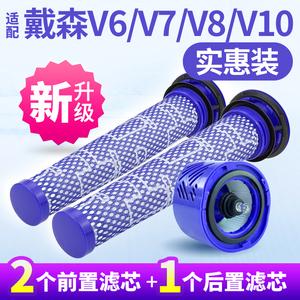 适配dyson戴森吸尘器配件V6 V8 V10 V11过滤网V7除螨前置后置滤芯30元