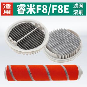 适配小米Roidmi睿米吸尘器F8 F8E 滚刷地板刷过滤网滤芯海帕配件
