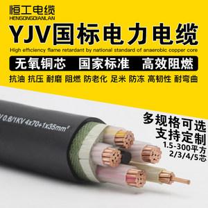国标铜芯yjv2 3 4 5芯50户外电缆线