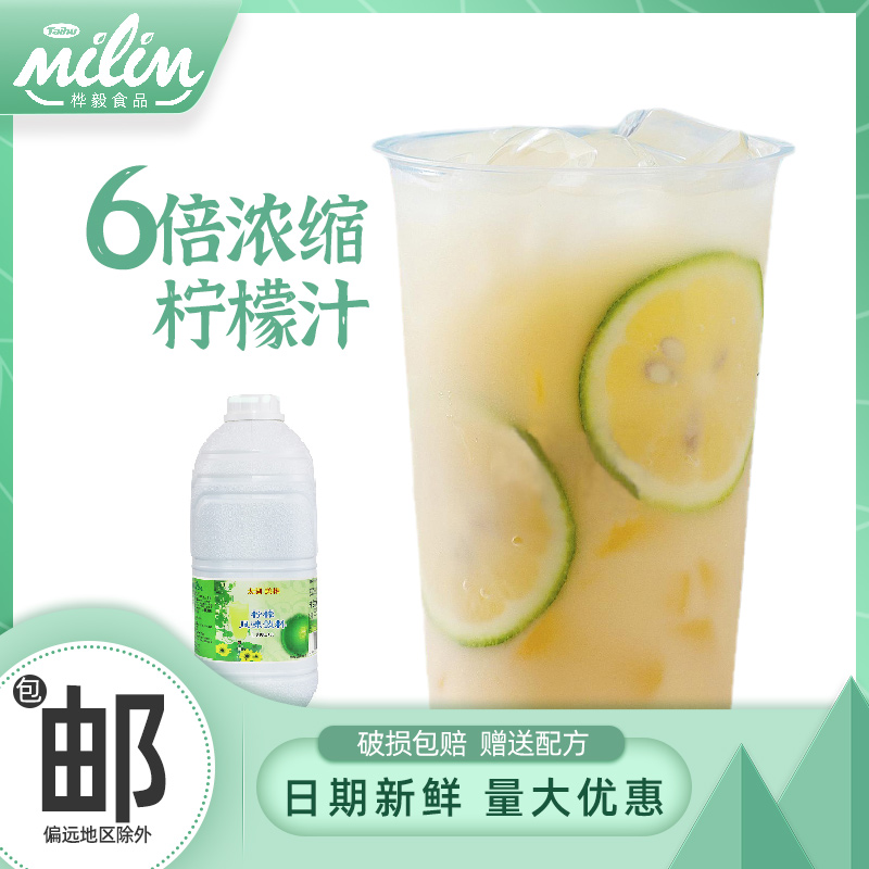 Taihu Meili A-class lemon juice 2.5kg concentrated fruit juice fruit beverage milk tea raw material commercial smoothie package