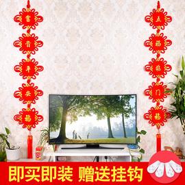 中国结挂件对联福字客厅大号喜字背景电视墙装饰春节新年乔迁礼品图片