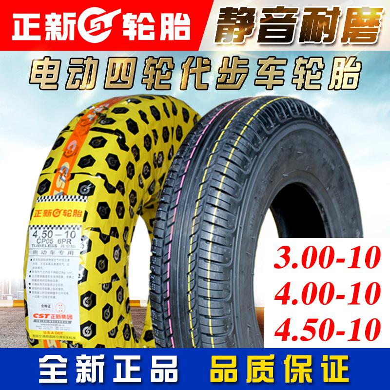 正新朝阳4.00/4.50-10真空胎3.00-10电动代步汽车轮胎400/450-10