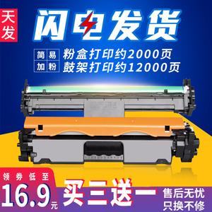 适用惠普cf218a粉盒HP18A m132a/nw/fn/fp/snw/fw硒鼓架M129-M134 M104a/w易加粉墨盒mfp CF219A鼓架成像套鼓