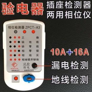 插座檢測儀器相位儀檢測儀驗電漏電檢測器線路電源火線零線測試。