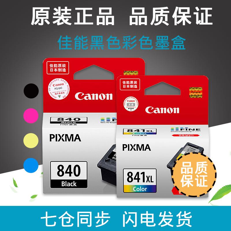 全新原装 佳能墨盒PG840黑色CL841彩色 XL高容 MX378 398 438 478