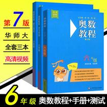 奥数教程六年级全套三本 学习手册+能力测试第七版小学数学6年级上下册通用教材数学竞赛培优含高清讲解视频思维培养训练
