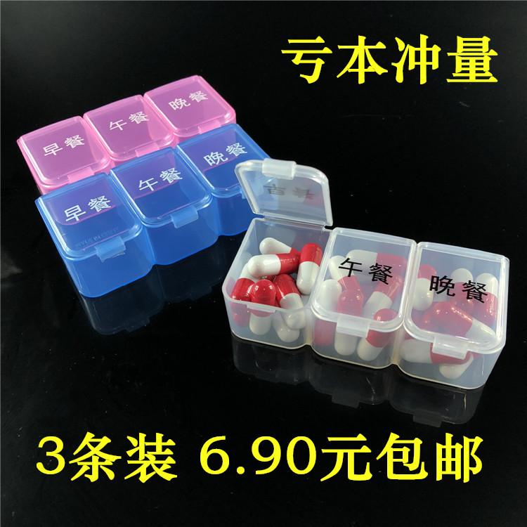 3条 老人药盒三格早中晚分装药丸盒...