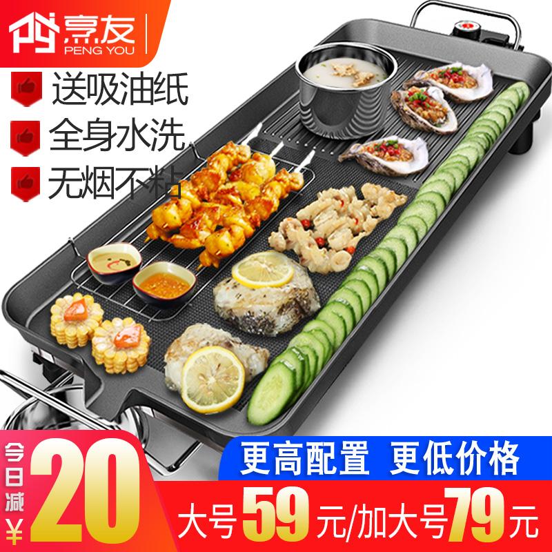 烹友电烧烤炉无烟烤肉机家用电烤盘韩式涮烤火锅一体锅多功能烤鱼