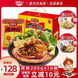 螺蛳粉螺霸王螺丝粉广西柳州正宗美食特产10包礼盒装整箱螺狮粉图片
