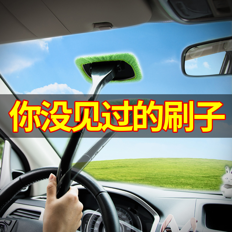 汽车前挡风玻璃刷子擦车拖把除尘掸子车掸除雾刷车窗清洁刷防雾刷