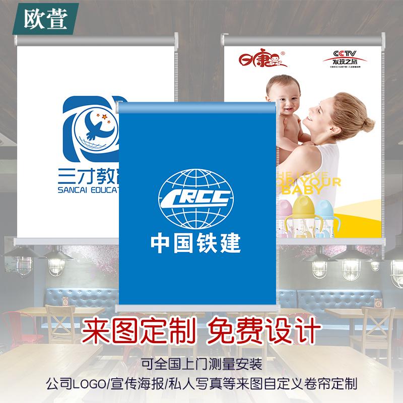 定制工程卷帘窗帘办公室商业广告LOGO图案遮光遮阳电动手拉升降帘