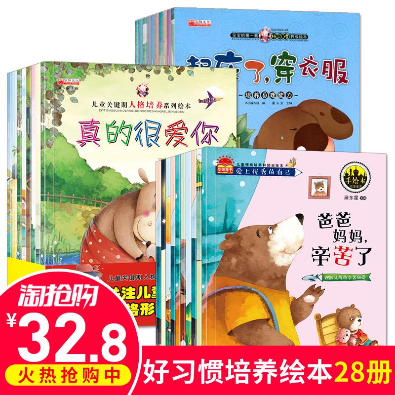 28本好习惯幼儿绘本儿童书籍3-6周岁中班大班语言训练情商0-3-4-5-6-7岁宝宝人格图书幼儿园孩子睡前绘本故事书启蒙早教亲子阅读物