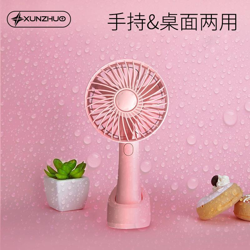 抖音爆款迷你小风扇学生风扇usb可充电随身手持便携式小电风扇