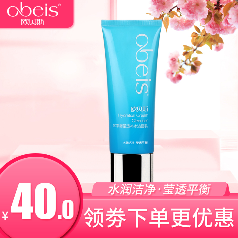 obeis欧贝斯水平衡莹透补水洁面乳110g洗面奶温和清洁泡沫专柜限100000张券