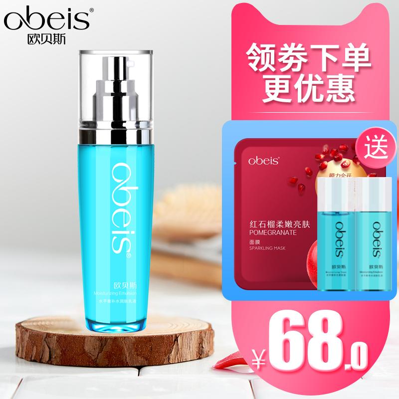 obeis/欧贝斯水平衡补水润肤乳液100ml 滋润保湿清爽专柜化妆品,可领取5元天猫优惠券