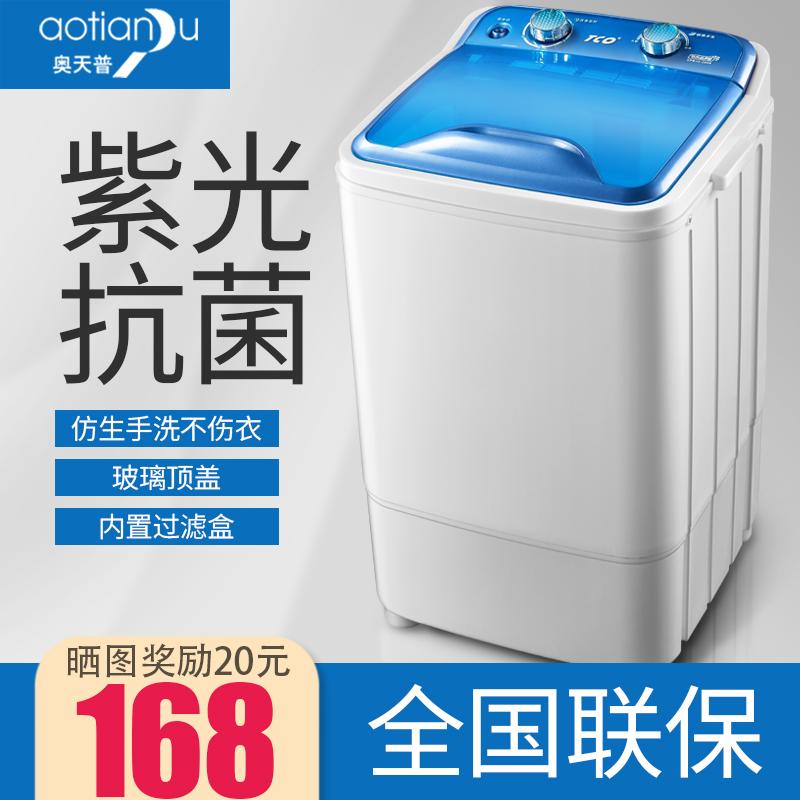 奥天普大容量单筒单桶半全自动小型迷你洗衣机家用波轮沥脱水甩干