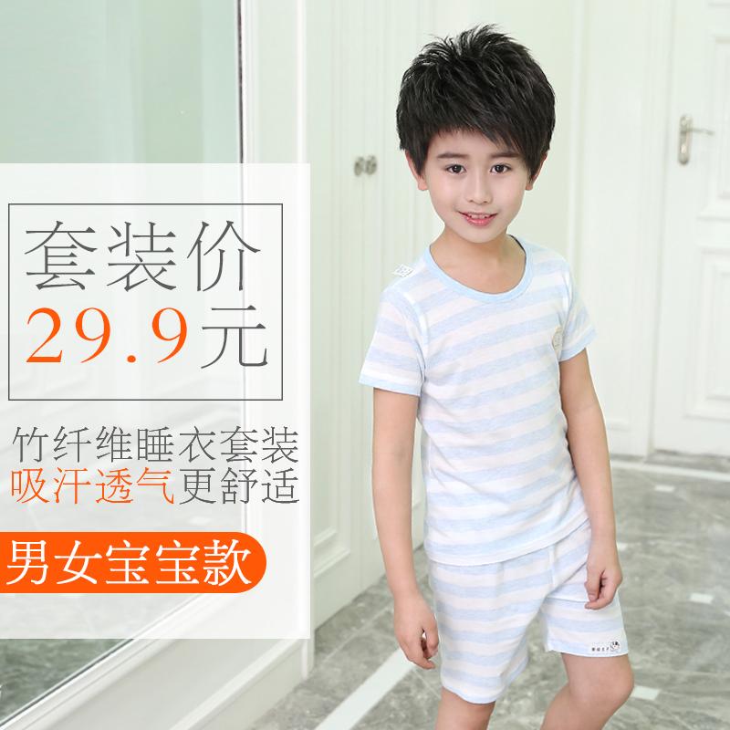 儿童睡衣女夏季宝宝空调服家居服男童女童短袖睡衣套装薄款竹纤维