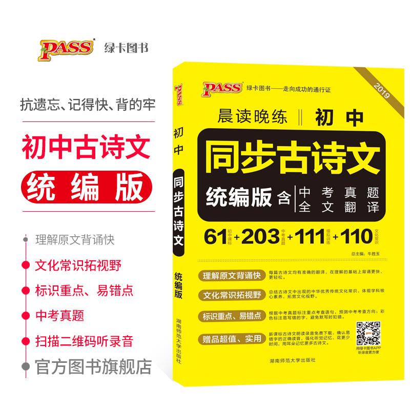 【官方正版】pass绿卡图书 2019新版 晨读晚练 初中同步古诗文(统编版)32K