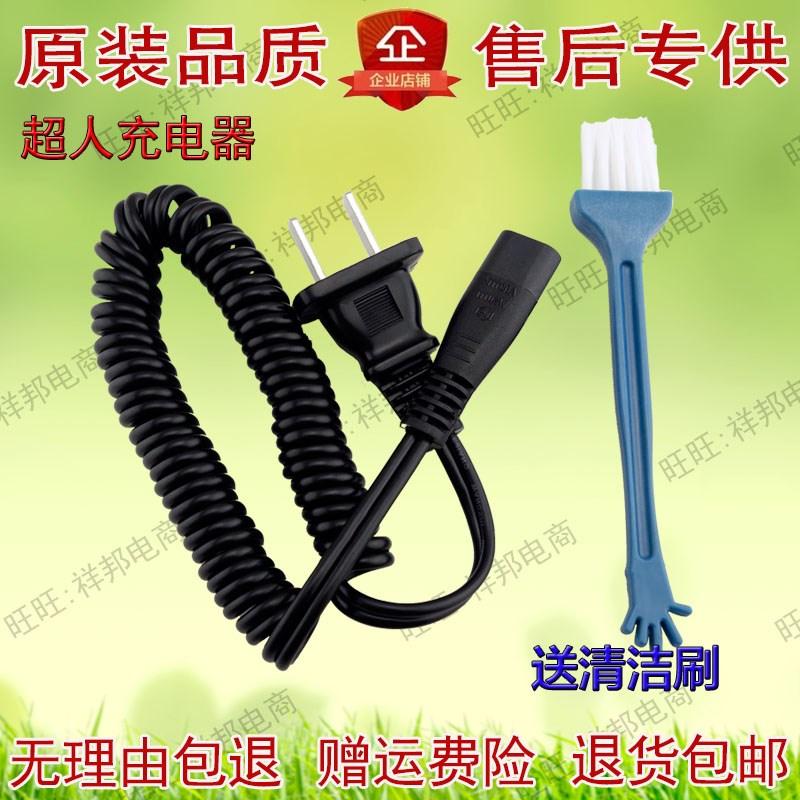 超人剃须刀弹簧充电器SA127 SA128 SA629 SA630 SA632 电源线