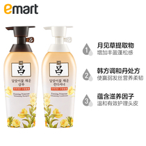 Emart Love Jasmine lu salted grass water Moon Primrose Shampoo Hair Care kit 500ml*2 Fluffy Nutrition
