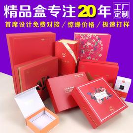 厂家定制包装盒天地盒礼品食品牛皮纸彩盒化妆品保健品白酒红酒盒