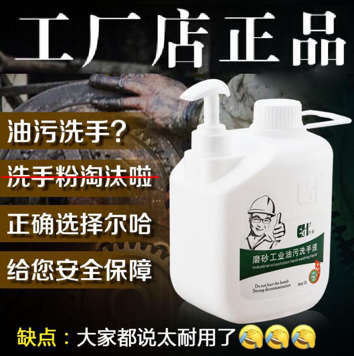 Erha industrial heavy oil dirty black hand scrub hand sanitizer printing machine oil workers machine repair automobile repair oil stain wash hands