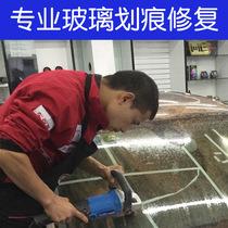 汽车玻璃修复工具套装划痕修复剂前挡风玻璃修复液档风玻璃修补液