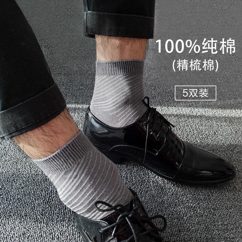 5双装秋季新健盛品牌舒适透气不褪色男士纯色简约商务袜中筒棉袜