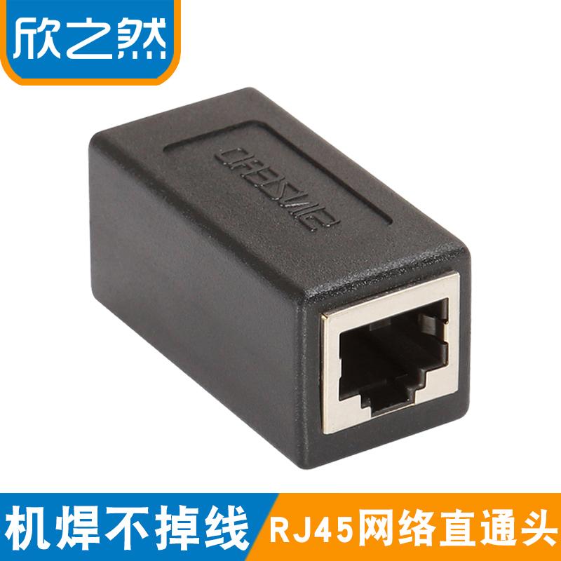 RJ45网线连接器对接头 网络双通头 网络直通头模块 网线延长器