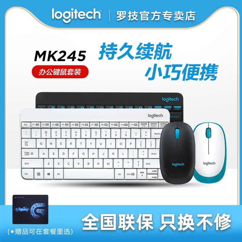 罗技mk245无线键鼠套装笔记本家用11-06新券