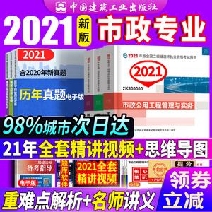 建工官方教材2021年市政2021与课本