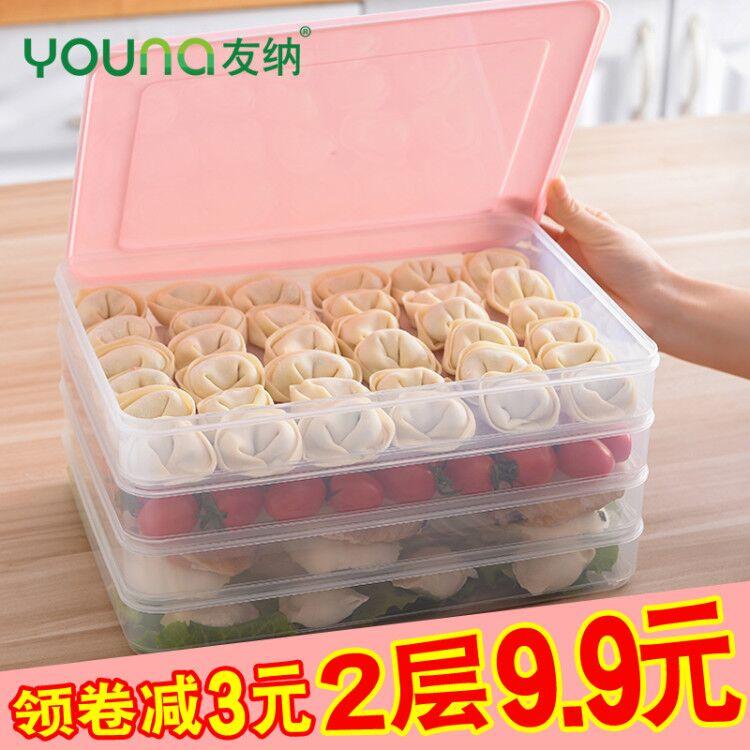 饺子盒家用冻饺子冰箱收纳盒放水饺托盘多层速冻馄饨盒保鲜冷冻盒