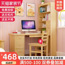 學生寫字臺書柜電腦桌 全實木書桌書架組合一體簡約經濟型家用臺式