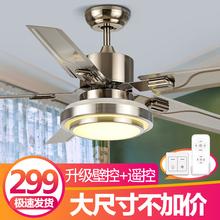 格腾不锈钢风扇灯餐厅吊扇灯客厅电扇灯简约现代LED木叶风扇吊灯