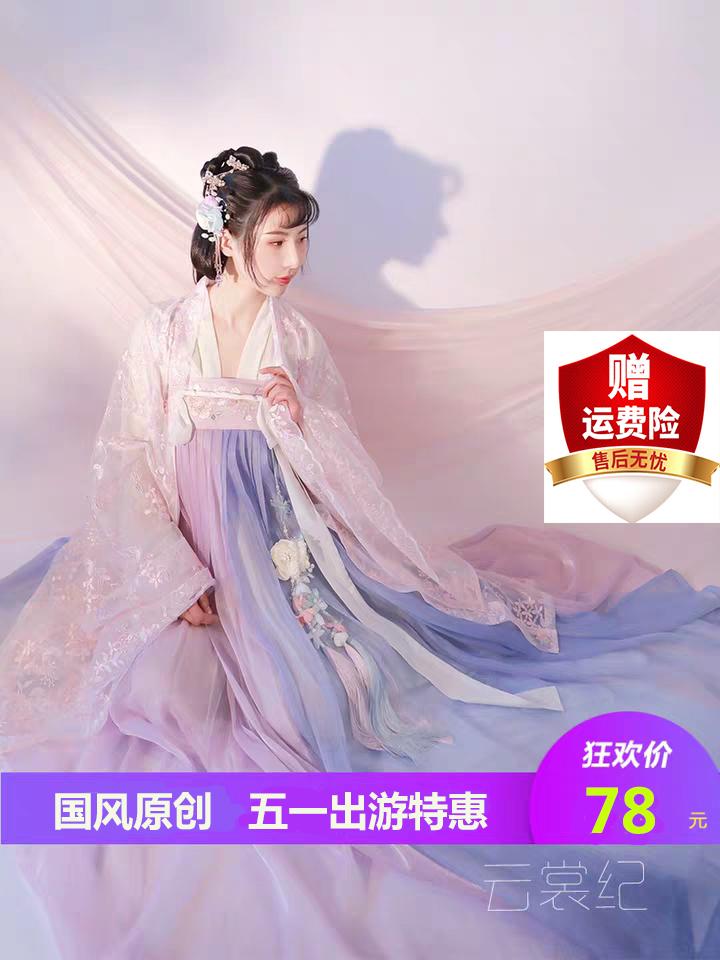 十三余春樱紫蓝六米摆一片式女襦裙热销0件五折促销