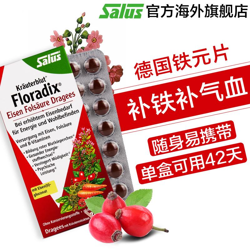 SALUS德国红版便携铁元片女性铁剂铁元素孕妇多维叶酸补铁补气血