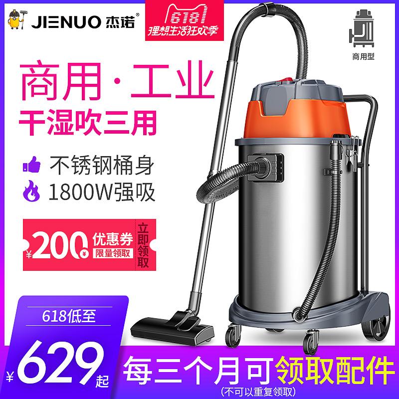 有用过杰诺 JN603-60L吸尘器的吗,怎么样