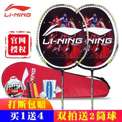 官网正品李宁羽毛球拍专业碳纤维双拍耐用型单拍学生羽毛球套装