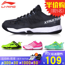 Lining Li Ning official authentic 2018 new Badminton shoes mens shoes shock absorber breathable anti-skid wear-resistant movement