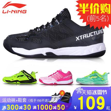 Lining/李宁官方正品2018新款羽毛球鞋男鞋减震透气防滑耐磨运动