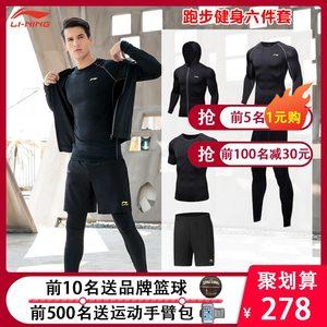李宁运动健身套装男跑步健身房训练紧身衣速干衣装备篮球服春夏季