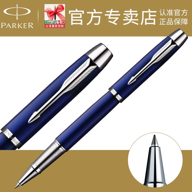 派克IM藍色白夾寶珠筆派克簽字筆水性筆專櫃正品 筆送禮刻字