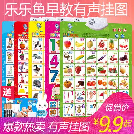儿童有声挂图拼音字母表幼儿早教启蒙0-3岁宝宝发声看图识字认字